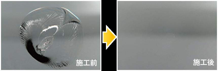 ガラスリペア・ウインドリペア、フロントガラスのリペア・修理 01