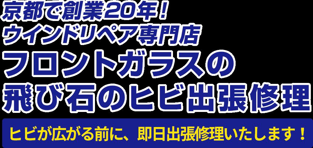 京都で創業20年!フロントガラスの飛び石のヒビ出張修理13,500円(税別)