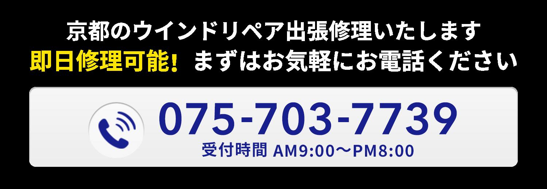 京都のウインドリペア出張修理いたします即日修理可能! まずはお気軽にお電話ください。tel:075-703-7739