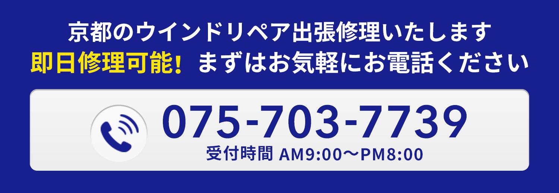 京都のフロントガラスの飛び石のウインドリペア出張修理いたします。即日対応!まずはお気軽にお問い合わせください。電話番号、受付時間9:00 AM~8:00 PM
